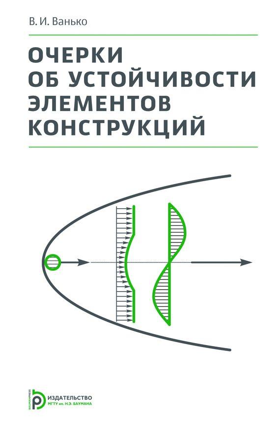 интригующее повествование в книге Вячеслав Ванько