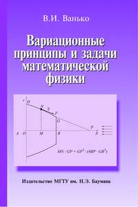 Ванько, Вячеслав  - Вариационные принципы и задачи математической физики