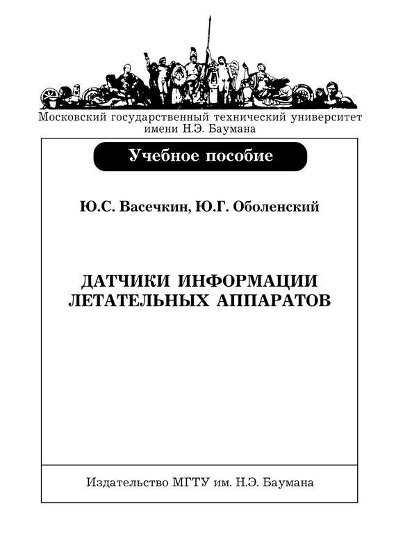 Юрий Васечкин Датчики информации летательных аппаратов датчики