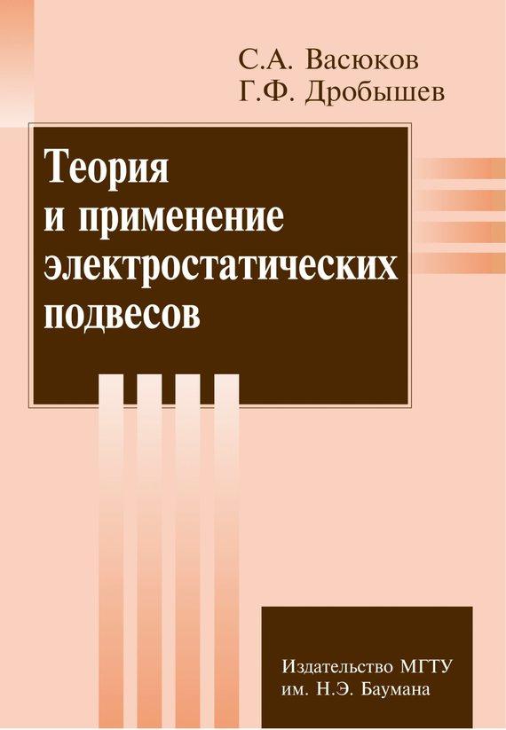 Сергей Васюков бесплатно