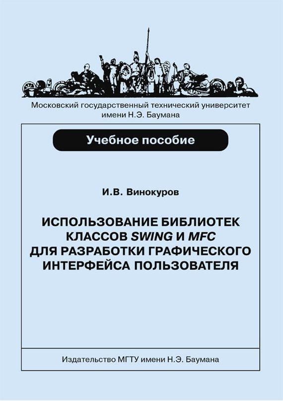 Игорь Винокуров бесплатно