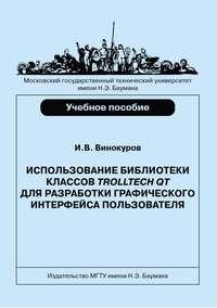 Винокуров, Игорь  - Использование библиотеки классов Trolltech Qt для разработки графического интерфейса пользователя