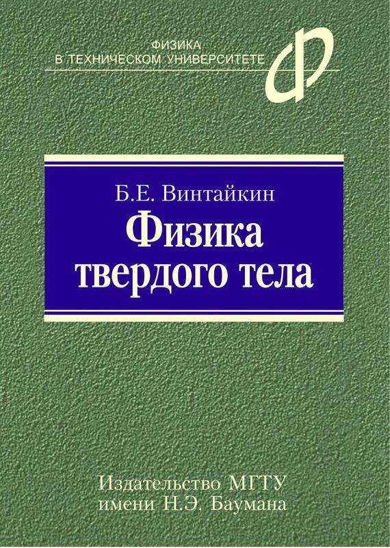 Борис Винтайкин Физика твердого тела