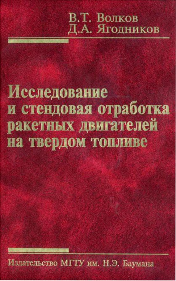 Владимир Волков Исследование и стендовая отработка ракетных двигателей на твердом топливе