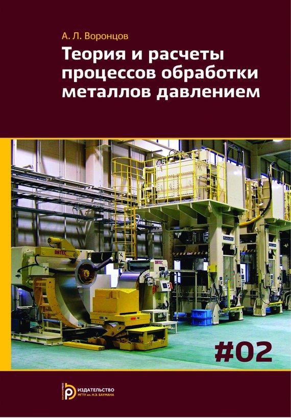 Теория и расчеты процессов обработки металлов давлением. развивается взволнованно и трагически