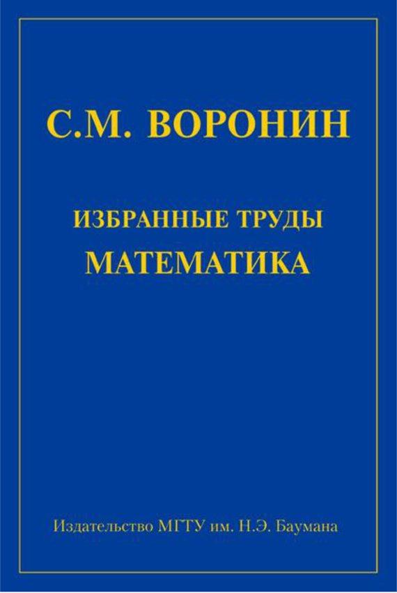Сергей Воронин Избранные труды математика дренажный насос makita pf0410