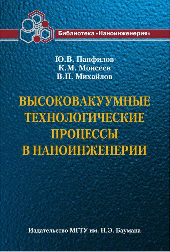 Валерий Михайлов бесплатно