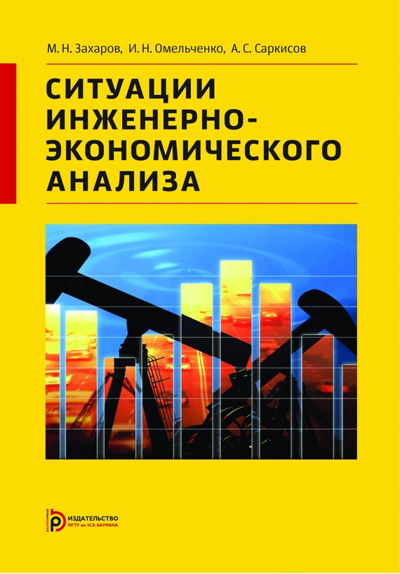 Ситуации инженерно-экономического анализа