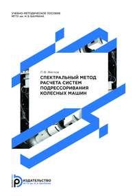 Жеглов, Лев  - Спектральный метод расчета систем подрессоривания колесных машин