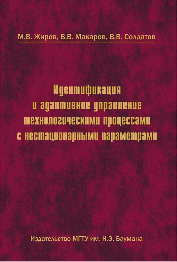 Михаил Жиров бесплатно