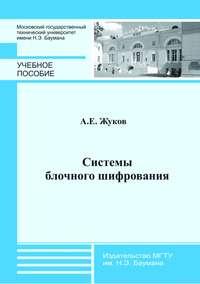 Жуков, Алексей  - Системы блочного шифрования