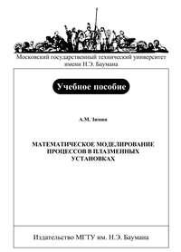 Зимин, Александр  - Математическое моделирование процессов в плазменных установках