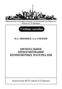 Зиновьев, Петр  - Оптимальное проектирование композитных материалов