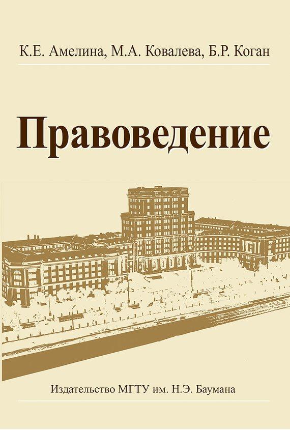Ксения Амелина Правоведение