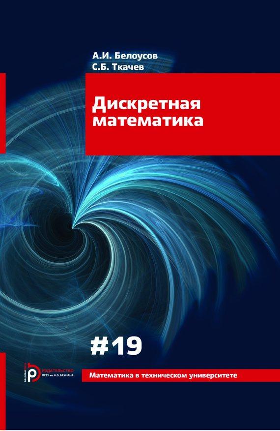 Алексей Белоусов Дискретная математика василий мантуров комбинаторная топология и теория графов в задачах и упражнениях