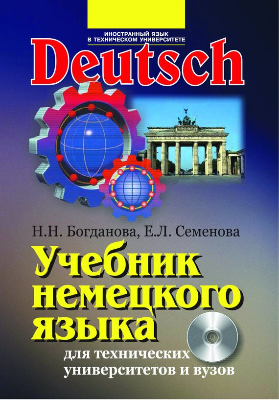 Скачать Наталия Богданова бесплатно Учебник немецкого языка для технических университетов и вузов