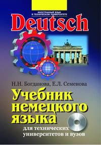 Богданова, Наталия  - Учебник немецкого языка для технических университетов и вузов