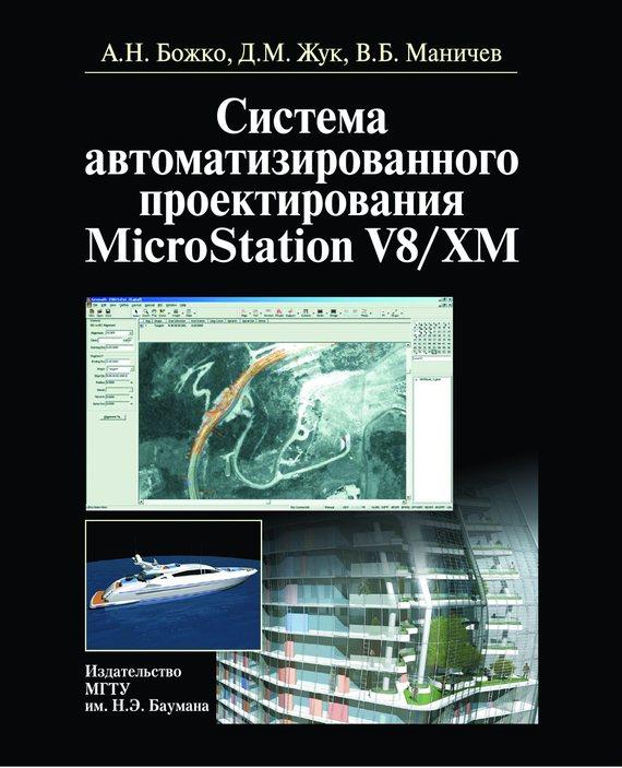 Аркадий Божко Система автоматизированного проектирования microstation v8/xm а ф шориков экспертная система инвестиционного проектирования
