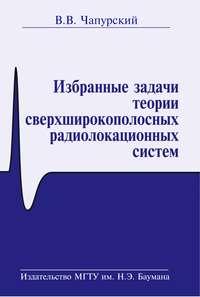 Чапурский, Валерий  - Избранные задачи теории сверхширокополосных радиолокационных систем