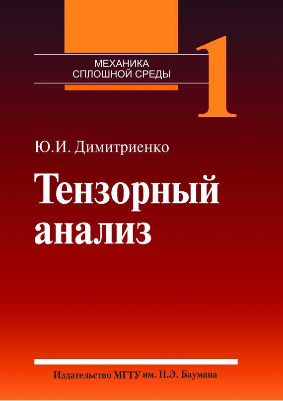 Достойное начало книги 20/05/65/20056520.bin.dir/20056520.cover.jpg обложка