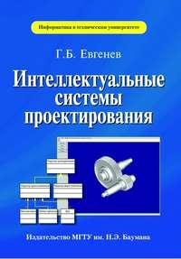 Евгенев, Георгий  - Интеллектуальные системы проектирования