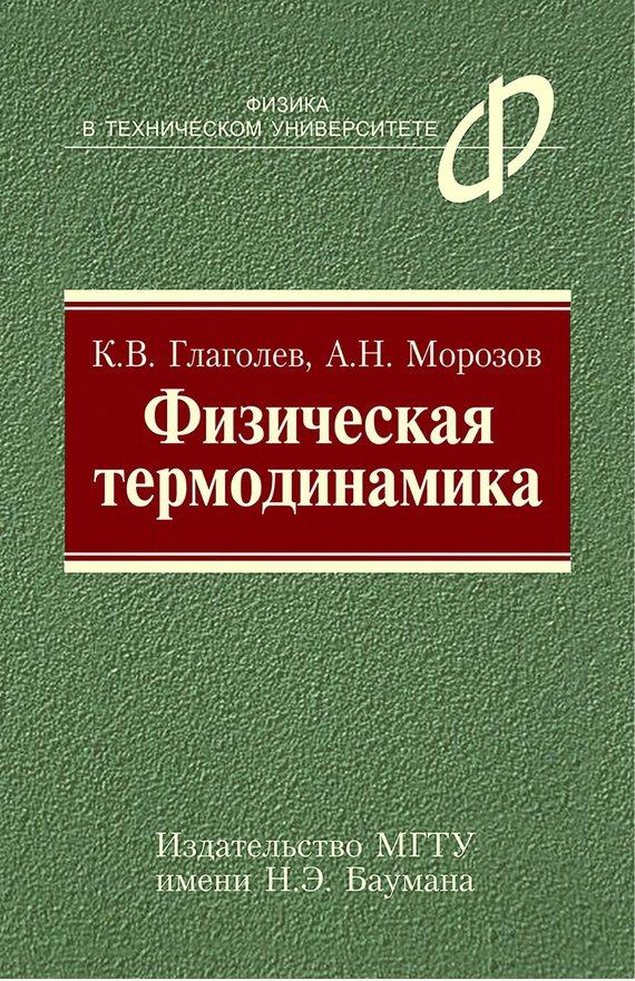Андрей Морозов Физическая термодинамика надежность технических систем учебное пособие