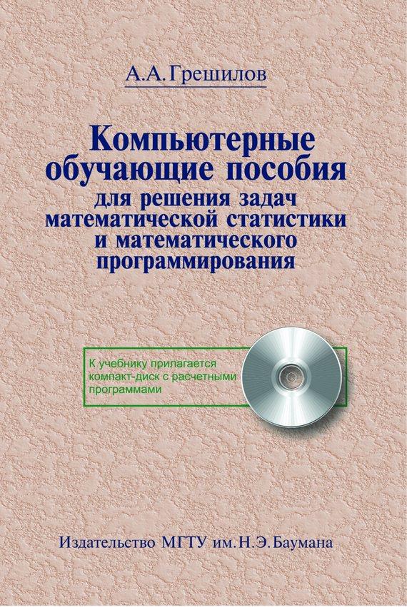 Анатолий Грешилов бесплатно