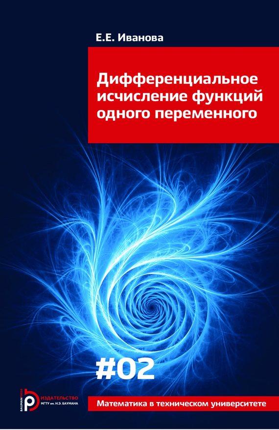 бесплатно скачать Елена Иванова интересная книга