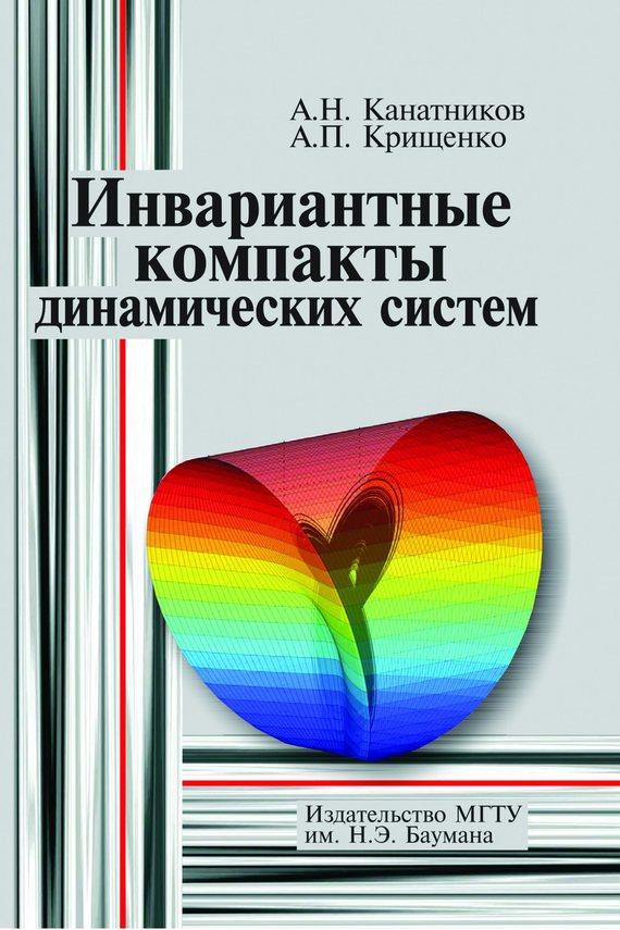 Анатолий Канатников бесплатно