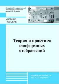 Канатников, Анатолий  - Теория и практика конформных отображений