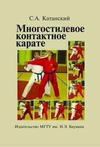 Катанский, Сергей  - Многостилевое контактное карате