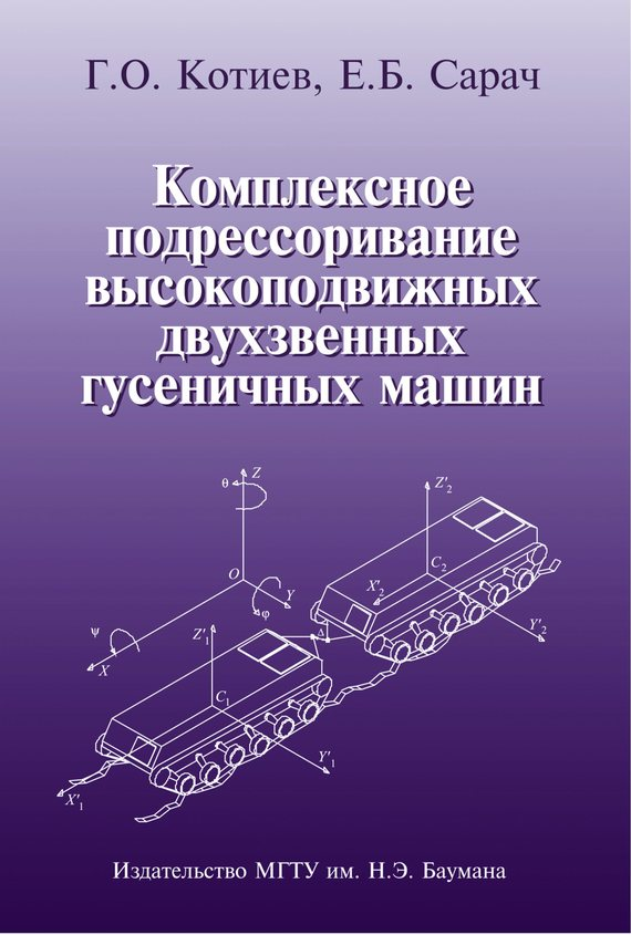 Георгий Котиев бесплатно