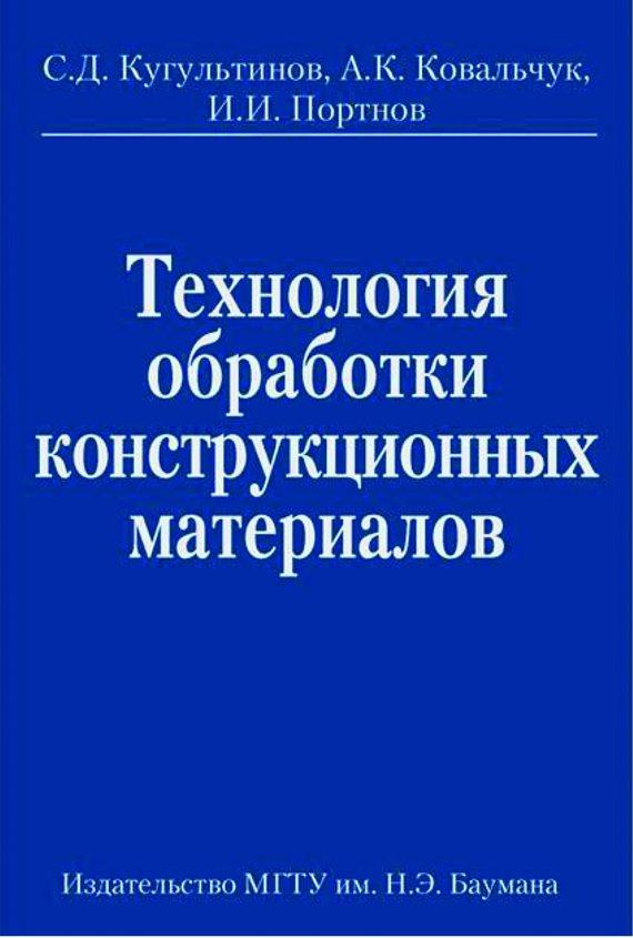Александр Ковальчук Технология обработки конструкционных материалов л в седых технология конструкционных материалов
