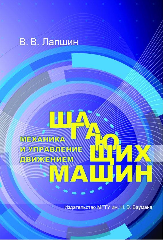 Владимир Лапшин бесплатно