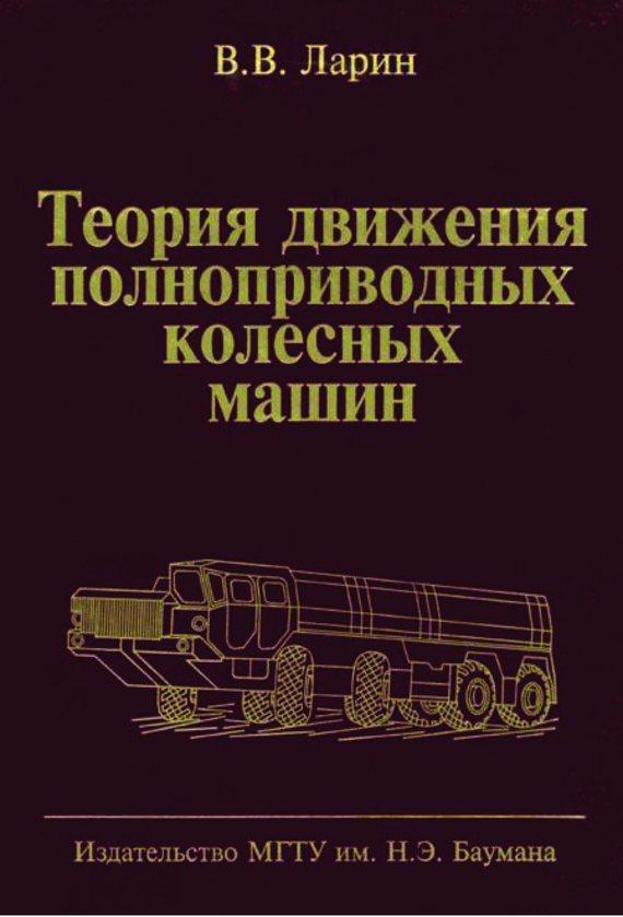 Скачать Теория движения полноприводных колесных машин бесплатно Василий Ларин