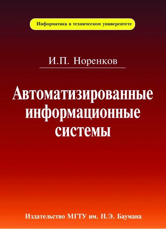 Скачать Автоматизированные информационные системы бесплатно Игорь Норенков