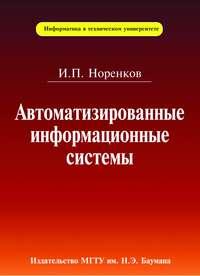 Норенков, Игорь  - Автоматизированные информационные системы