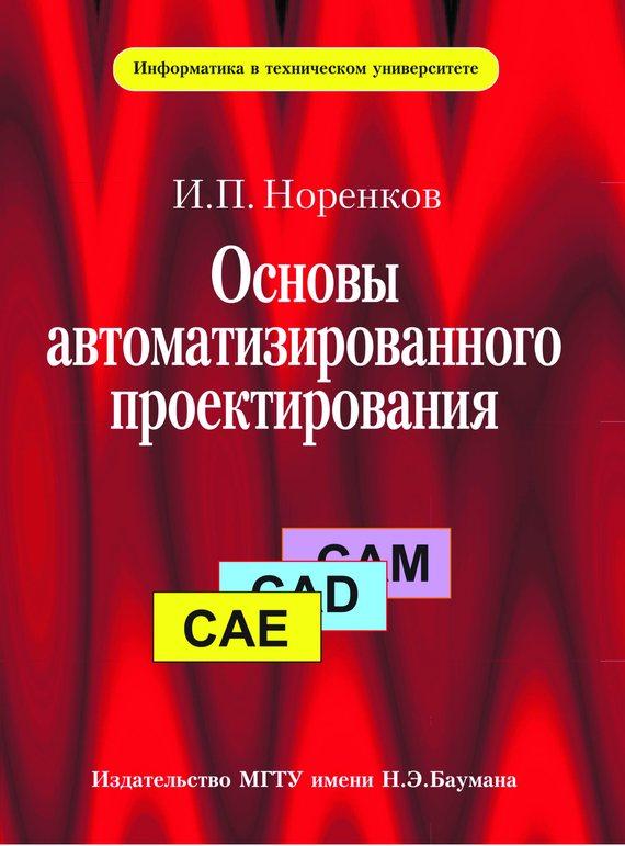 Игорь Норенков бесплатно