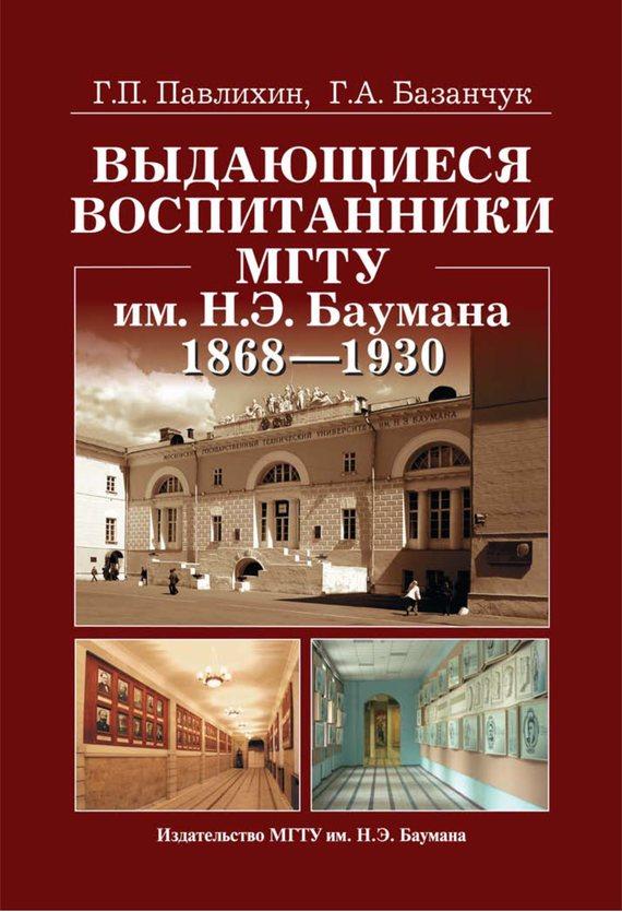 Выдающиеся воспитанники МГТУ им. Н.Э. Баумана. 1868—1930