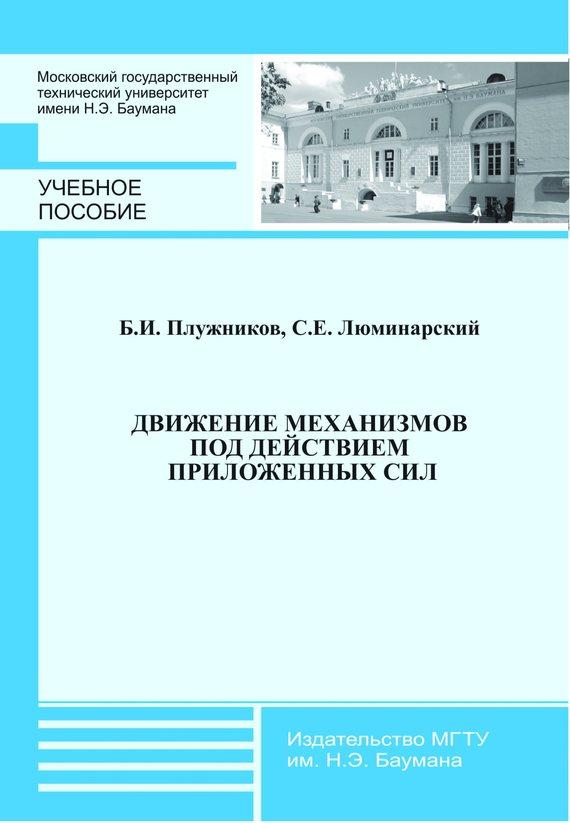 Станислав Люминарский Движение механизмов под действием приложенных сил