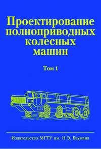 Афанасьев, Борис  - Проектирование полноприводных колесных машин. Том 1