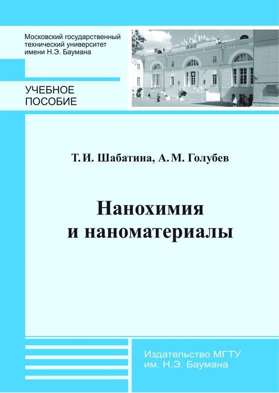 Александр Михайлович Голубев Нанохимия и наноматериалы