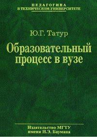 Татур, Юрий  - Образовательный процесс в вузе: методология и опыт проектирования