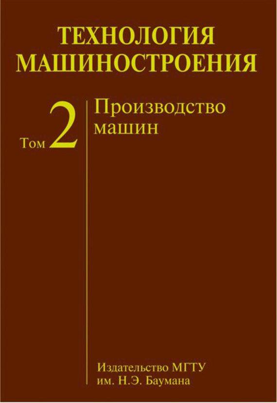 А. С. Васильев Технология машиностроения. Том 2. Производство машин