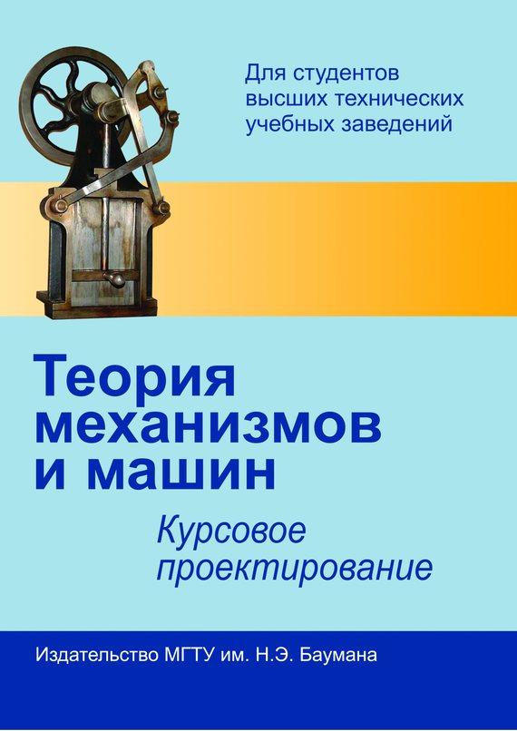 Геннадий Алексеевич Тимофеев Теория механизмов и машин. Курсовое проектирование