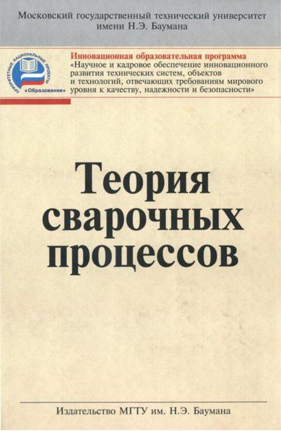Алексей Коновалов Теория сварочных процессов