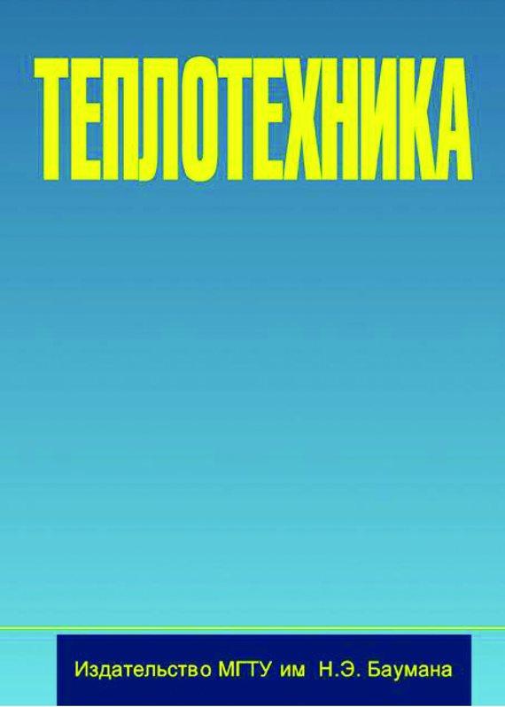 В. И. Крутов Теплотехника турбомашины и мгд генераторы газотурбинных и комбинированных установок
