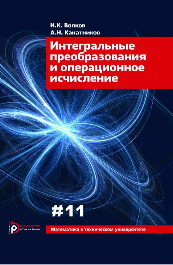 Обложка книги Интегральные преобразования и операционное исчисление, автор Волков, Игорь