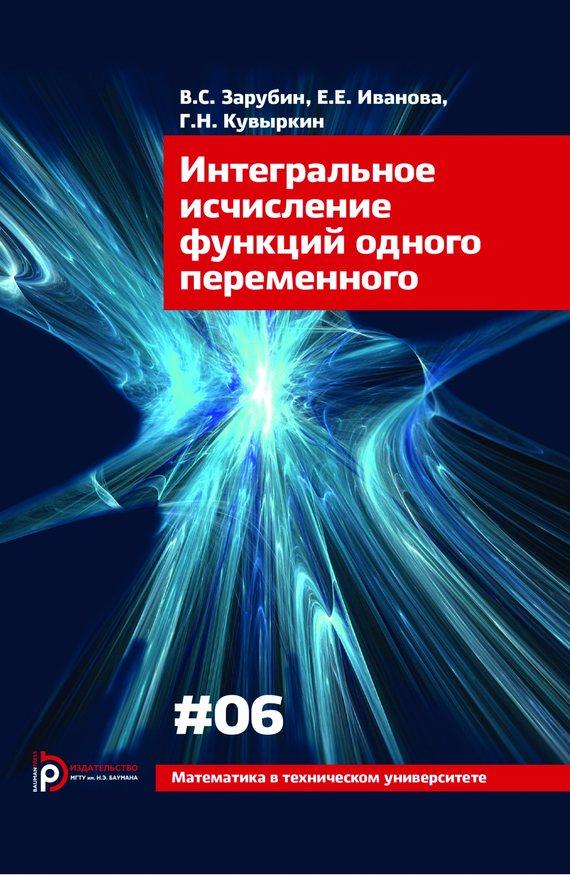 Владимир Зарубин Интегральное исчисление функций одного переменного зарубин н надсада