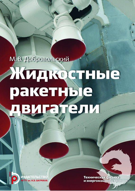 Мстислав Добровольский Жидкостные ракетные двигатели гришин ю мандрыка е мельникова н биологическая регенерация веществ основные процессы системы оборудование